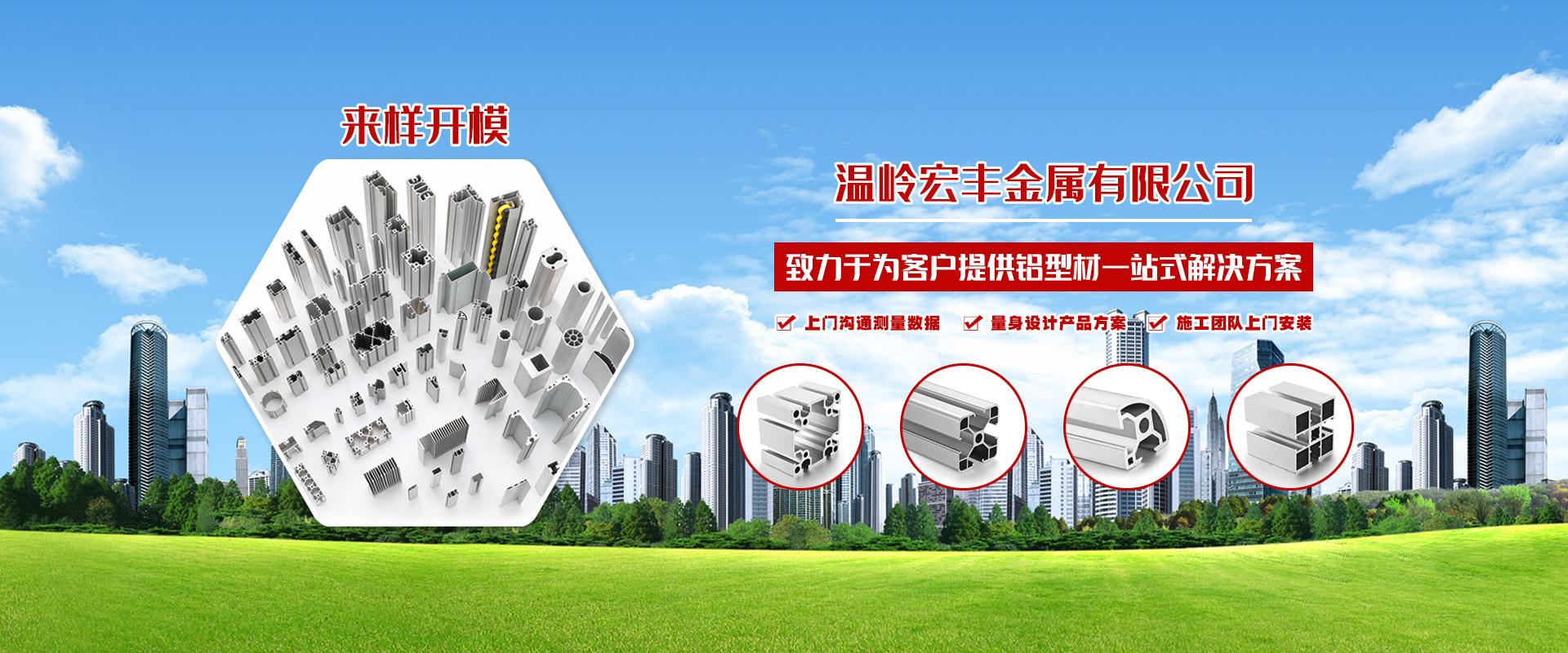 致力于为客户提供铝型材一站式解决方案